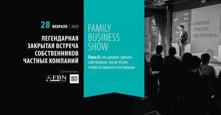 Family Business Show. План Б для собственника