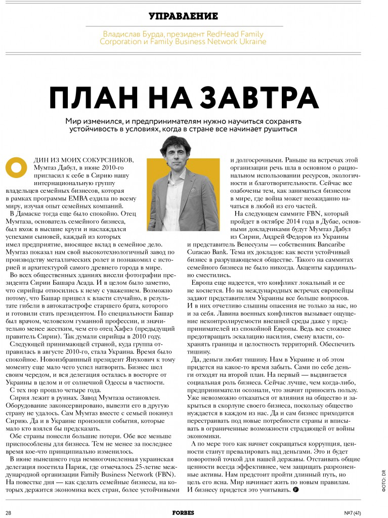 Forbes_2014_07
