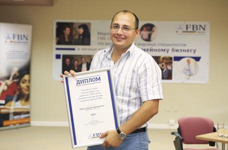 Вручение диплома активного участника FBN Ukraine Павлу Овчинникову («ВЕСиД»)